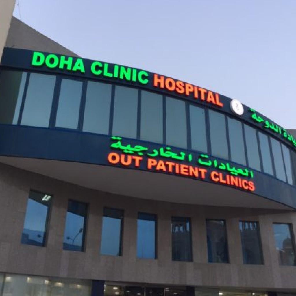 doha-clinic-doha-qatar